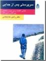 خرید کتاب سرپرستی پس از جدایی از: www.ashja.com - کتابسرای اشجع