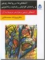 خرید کتاب آشفتگیها در روابط زوجی و راههای افزایش رضایت زناشویی از: www.ashja.com - کتابسرای اشجع