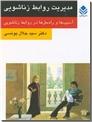 خرید کتاب مدیریت روابط زناشویی از: www.ashja.com - کتابسرای اشجع