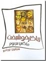 خرید کتاب ریاکار خوشبخت از: www.ashja.com - کتابسرای اشجع