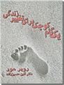 خرید کتاب یک گام کوچک برای تغییر زندگی از: www.ashja.com - کتابسرای اشجع