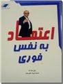 خرید کتاب اعتماد به نفس فوری از: www.ashja.com - کتابسرای اشجع