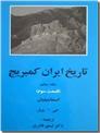 خرید کتاب تاریخ ایران کمبریج، اسماعیلیان از: www.ashja.com - کتابسرای اشجع