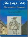 خرید کتاب چهل و پنج نفر از: www.ashja.com - کتابسرای اشجع