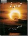 خرید کتاب شعله های غم از: www.ashja.com - کتابسرای اشجع