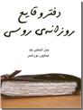 خرید کتاب دفتر وقایع روزانه روسی از: www.ashja.com - کتابسرای اشجع