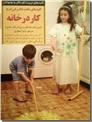 خرید کتاب کار در خانه از: www.ashja.com - کتابسرای اشجع