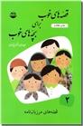 خرید کتاب قصه های خوب برای بچه های خوب 2 مرزبان نامه از: www.ashja.com - کتابسرای اشجع