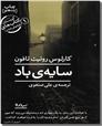 خرید کتاب سایه باد از: www.ashja.com - کتابسرای اشجع