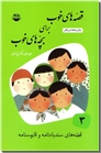 خرید کتاب قصه های خوب برای بچه های خوب 3 - سندبادنامه و قابوسنامه از: www.ashja.com - کتابسرای اشجع