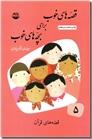 خرید کتاب قصه های خوب برای بچه های خوب 5 -قرآن از: www.ashja.com - کتابسرای اشجع