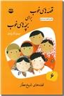 خرید کتاب قصه های خوب برای بچه های خوب 6 شیخ عطار از: www.ashja.com - کتابسرای اشجع