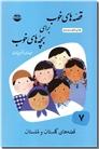 خرید کتاب قصه های خوب برای بچه های خوب 7 - گلستان و ملستان از: www.ashja.com - کتابسرای اشجع