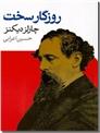 خرید کتاب روزگار سخت از: www.ashja.com - کتابسرای اشجع