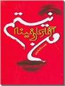 خرید کتاب من آناکارنینا نیستم از: www.ashja.com - کتابسرای اشجع