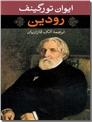 خرید کتاب رودین از: www.ashja.com - کتابسرای اشجع