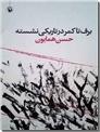 خرید کتاب برف تا کمر در تاریکی نشسته از: www.ashja.com - کتابسرای اشجع