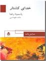 خرید کتاب خدای کشتار از: www.ashja.com - کتابسرای اشجع