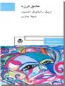 خرید کتاب عشق لرزه از: www.ashja.com - کتابسرای اشجع