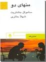 خرید کتاب منهای دو از: www.ashja.com - کتابسرای اشجع