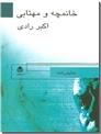 خرید کتاب خانمچه و مهتابی از: www.ashja.com - کتابسرای اشجع