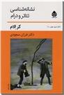 خرید کتاب نشانه شناسی تئاتر و درام از: www.ashja.com - کتابسرای اشجع