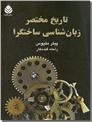 خرید کتاب تاریخ مختصر زبانشناسی ساختگرا از: www.ashja.com - کتابسرای اشجع