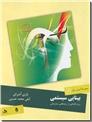 خرید کتاب بینایی سیستمی از: www.ashja.com - کتابسرای اشجع