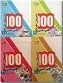 خرید کتاب 100 داستان اخلاقی - دوزبانه از: www.ashja.com - کتابسرای اشجع