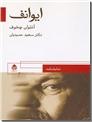 خرید کتاب ایوانف از: www.ashja.com - کتابسرای اشجع
