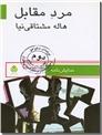 خرید کتاب مرد مقابل از: www.ashja.com - کتابسرای اشجع