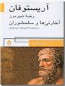 خرید کتاب آخارنیها و سلحشوران از: www.ashja.com - کتابسرای اشجع