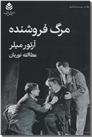 خرید کتاب مرگ فروشنده  میلر از: www.ashja.com - کتابسرای اشجع