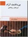 خرید کتاب برداشت آزاد از: www.ashja.com - کتابسرای اشجع