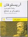 خرید کتاب زنبوران و صلح از: www.ashja.com - کتابسرای اشجع