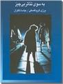 خرید کتاب به سوی تئاتر بی چیز از: www.ashja.com - کتابسرای اشجع