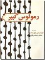 خرید کتاب رمولوس کبیر از: www.ashja.com - کتابسرای اشجع