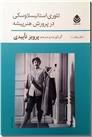 خرید کتاب تئوری استانیسلاوسکی در پرورش هنرپیشه از: www.ashja.com - کتابسرای اشجع