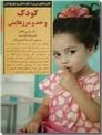 خرید کتاب کودک و حد و مرزهایش از: www.ashja.com - کتابسرای اشجع