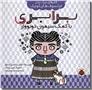 خرید کتاب برابری با کمک سیمون دوبووار از: www.ashja.com - کتابسرای اشجع
