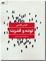 خرید کتاب توده و قدرت از: www.ashja.com - کتابسرای اشجع