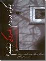 خرید کتاب چگونه در دام افسردگی نیفتیم از: www.ashja.com - کتابسرای اشجع