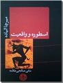 خرید کتاب اسطوره و واقعیت از: www.ashja.com - کتابسرای اشجع