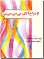 خرید کتاب ازدواج آقای می سی سی پی از: www.ashja.com - کتابسرای اشجع