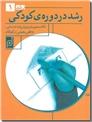 خرید کتاب رشد در دوره کودکی از: www.ashja.com - کتابسرای اشجع