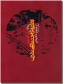 خرید کتاب نظریه اجتماعی مدرن - عباس مخبر از: www.ashja.com - کتابسرای اشجع