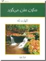 خرید کتاب سکون سخن می گوید از: www.ashja.com - کتابسرای اشجع