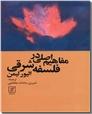 خرید کتاب مفاهیم اصلی در فلسفه شرقی از: www.ashja.com - کتابسرای اشجع
