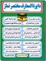 خرید کتاب دایره المعارف مختصر نماز از: www.ashja.com - کتابسرای اشجع