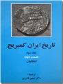 خرید کتاب تاریخ ایران کمبریج، اشکانیان از: www.ashja.com - کتابسرای اشجع